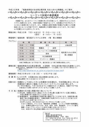 募集案内(シーケンス)_page001.jpg