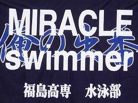 水泳部サムネイル.jpg