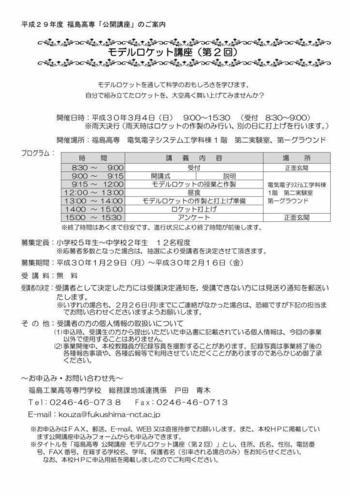 モデルロケット講座(第2回)HP用_001_page001.jpg