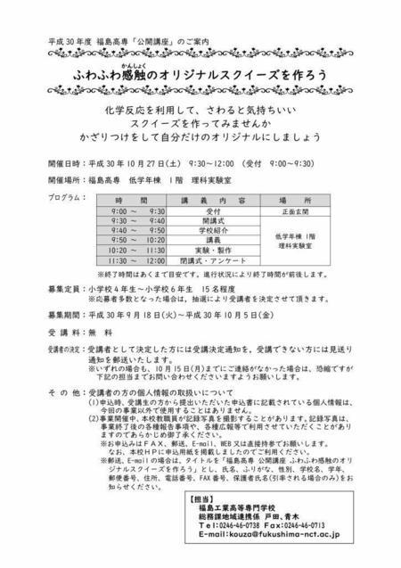 ふわふわ感触のオリジナルスクイーズを作ろう(HP用) - コピー_page001.jpg