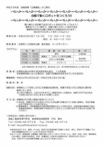 平成29年度 福島高専 公開講座(自動で動くロボットをつくろう!!)(確定版)_page001.jpg