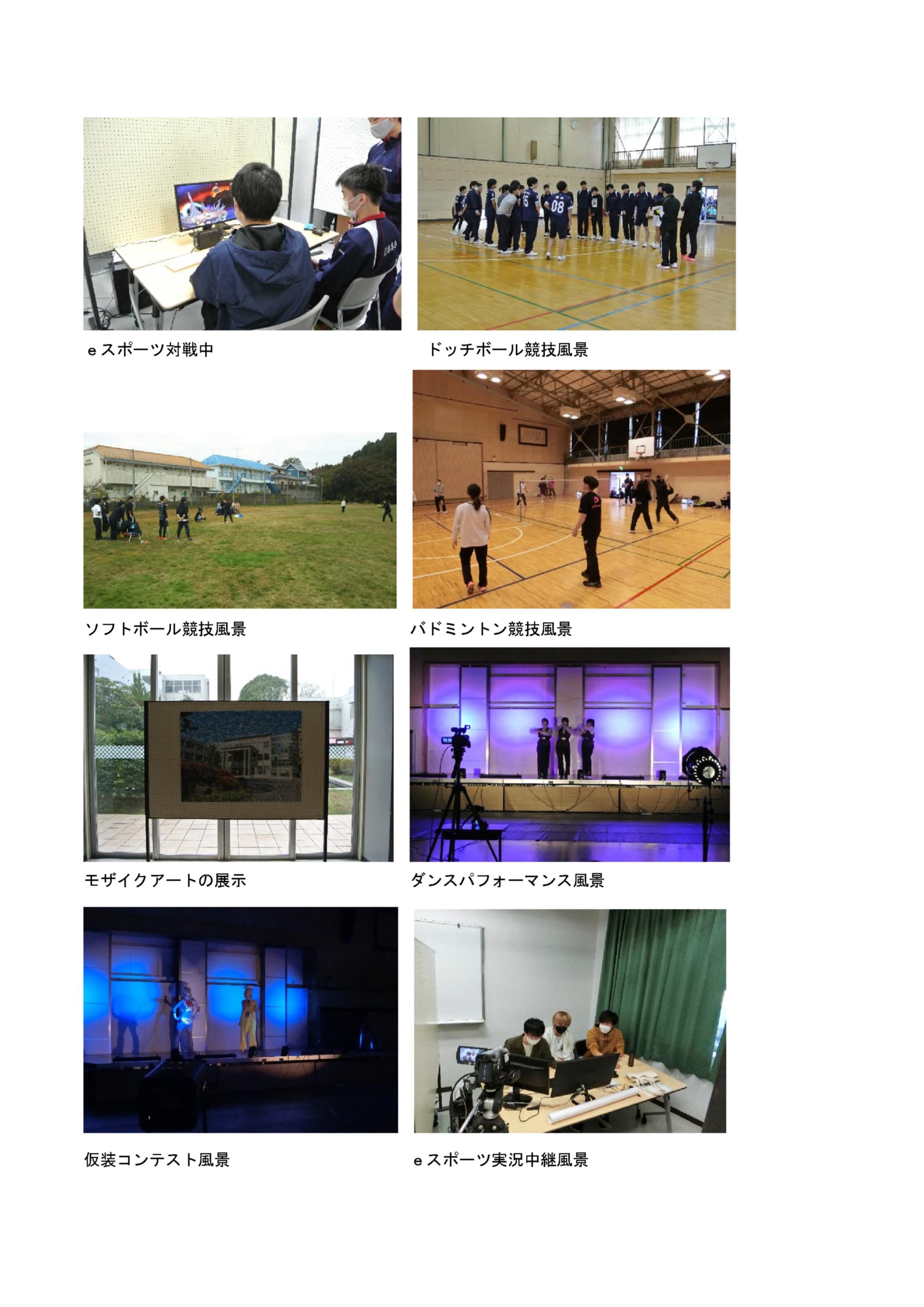 写真HP原稿磐陽祭体育大会.jpg