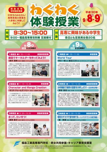 HP(わくわく体験授業)_page001.jpg