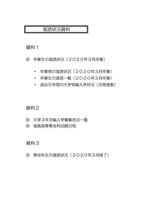 進路状況ト 2020-09-15 113808.jpg