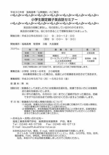 小学生限定親子英会話セミナー(HP掲載用)_page001.jpg