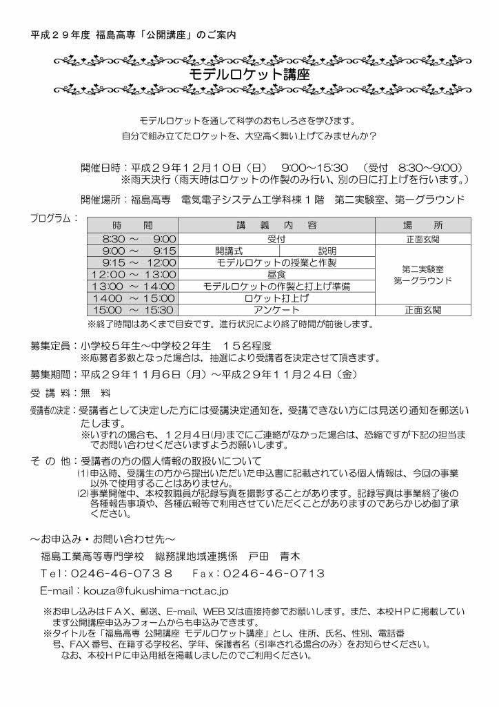 募集案内(モデルロケット)_page001.jpg