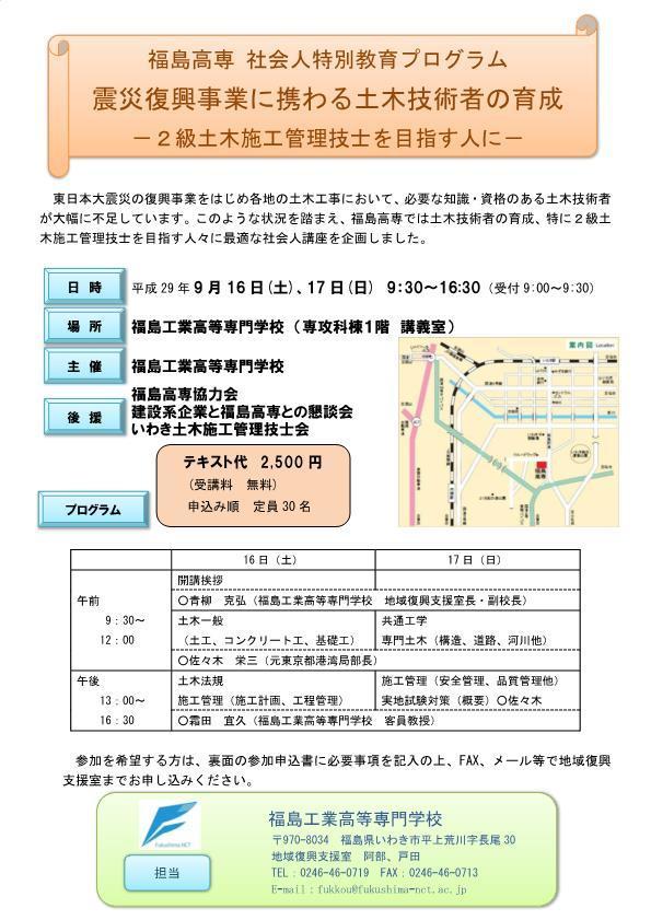 29.9.16-17社会人講座 (HP掲載用)_page0001.jpg