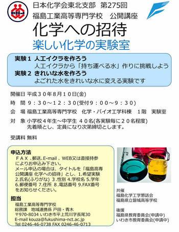 化学への招待ポスター.jpg