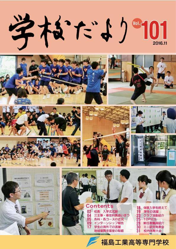 高専学校だよりNo.101(最終版)_0001_0001_page0001.jpg
