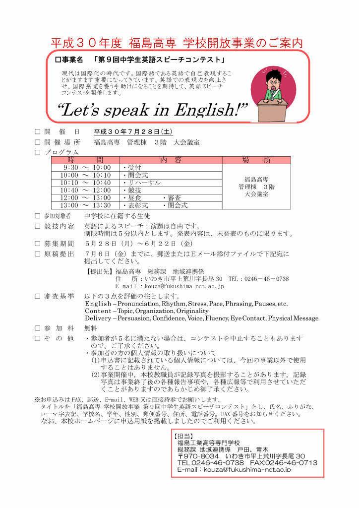 中学生スピーチコンテスト_page001.jpg