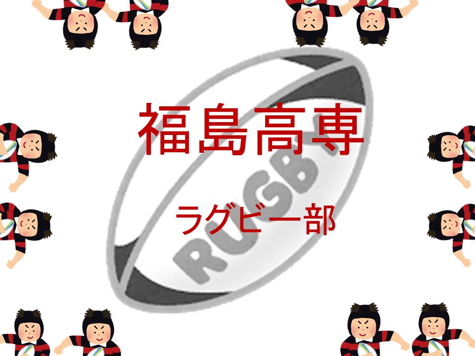 ラグビー部紹介サムネイル.png