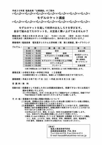 モデルロケット講座(HP掲載用)_page001.jpg