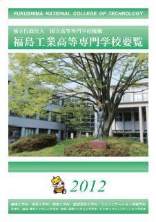 学校要覧2012A_page0001.jpg