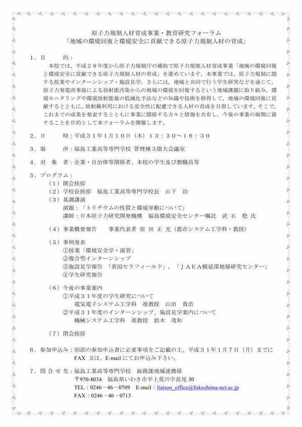 フォーラム通知文・参加申込み書・チラシ(一般用)_page003.jpg