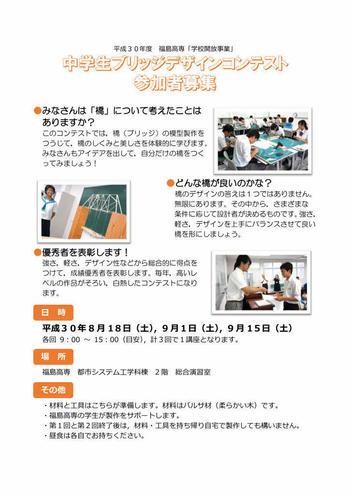 HP(中学生ブリッジデザインコンテスト)_page001.jpg