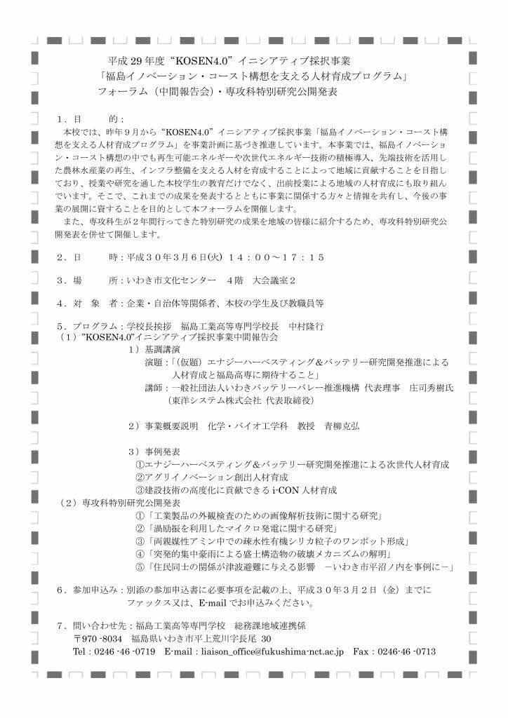 KOSEN4.0フォーラム開催案内(改)-1.jpg