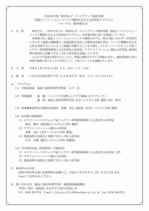 4.0最終報告会開催案内チラシ.jpg
