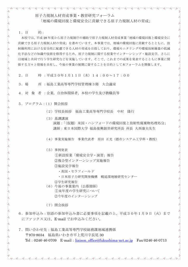 規制庁フォーラムポスター(案1).jpg