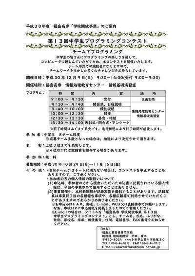 中学生プログラミングコンテスト(HP)_page001.jpg