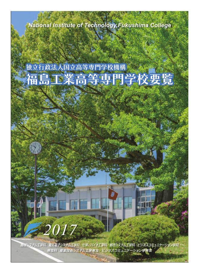 初校 高専要覧2017_0001_0001_page0001.jpg