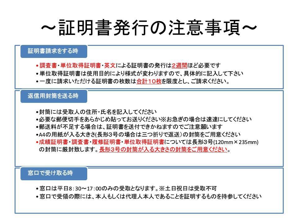 各種証明書の発行手順2.jpg