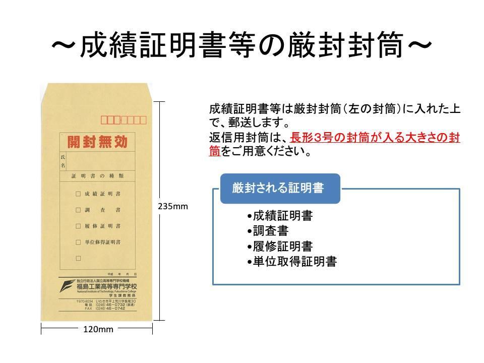 各種証明書の発行手順3.jpg